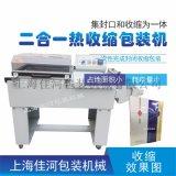 佳河厂家FW-5540二合一热收缩包装机