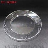 东莞厂家定制9寸一次性塑料碟PS一次性透明蛋糕碟
