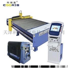 科瑞嘉全自动等离子切割机 风管加工设备数控切割机床