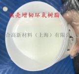 核殼增韌環氧樹脂 柔韌性好 不降低Tg 複合材料