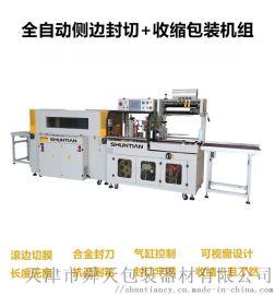 小型热收缩机 化妆品热收缩机 全自动热收缩机
