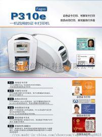 法高fagooP310E证卡打印机色带FA300