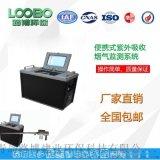 LB-3040攜帶型紫外 吸收煙氣監測系統