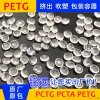 PCTG YF300 耐高温PCTG 注塑PETG