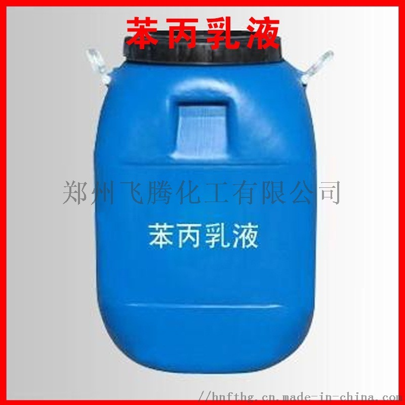 廠家直銷苯丙乳液 純丙乳液 矽丙乳液 防水乳液