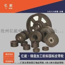 专业生产锥套皮带轮铸造 可定做加工三角皮带轮