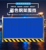 全新彩钢平面扣板围挡 道路封闭广告宣传围墙