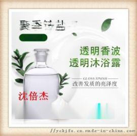 聚季铵盐-7 日化阳离子表面活性剂