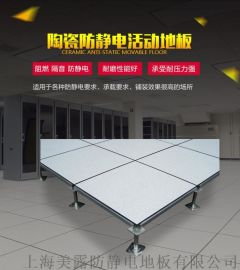 辽宁美露陶瓷架空地板裸价-陶瓷防静电活动地板规格