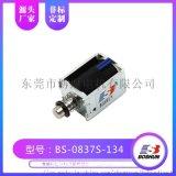 長行程交流式智慧櫃電磁鎖BS0837S