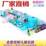 新款淘气堡儿童乐园室内设备,大型马卡龙游乐设备厂家