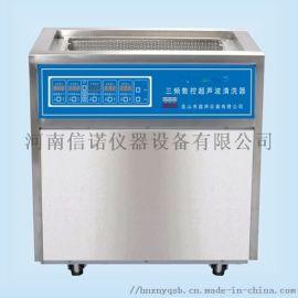 三频超声波清洗器,双频超声波清洗机