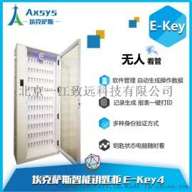 智能钥匙柜厂家智能钥匙柜排行