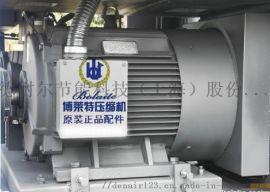 博莱特电机_博莱特空压机电动机 上海空压机原厂直销