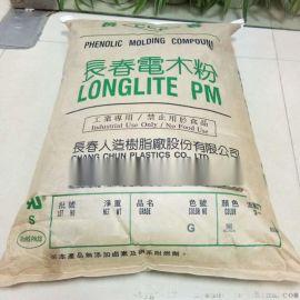 电木粉 **长春T200 HF无卤阻燃 酚醛树脂电木粉