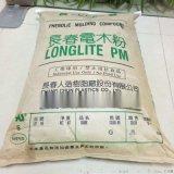 電木粉 臺灣長春T200 HF無滷阻燃 酚醛樹脂電木粉