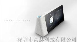 供应AI语音7寸屏智能音响方案PCBA以及整机