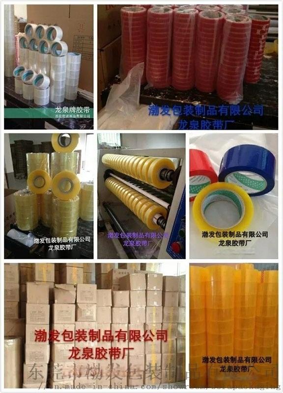BOPP纸箱封口胶、透明、米黄、印字封箱胶带