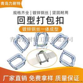 青岛力耐特 13mm纤维打包带配套钢丝打包扣
