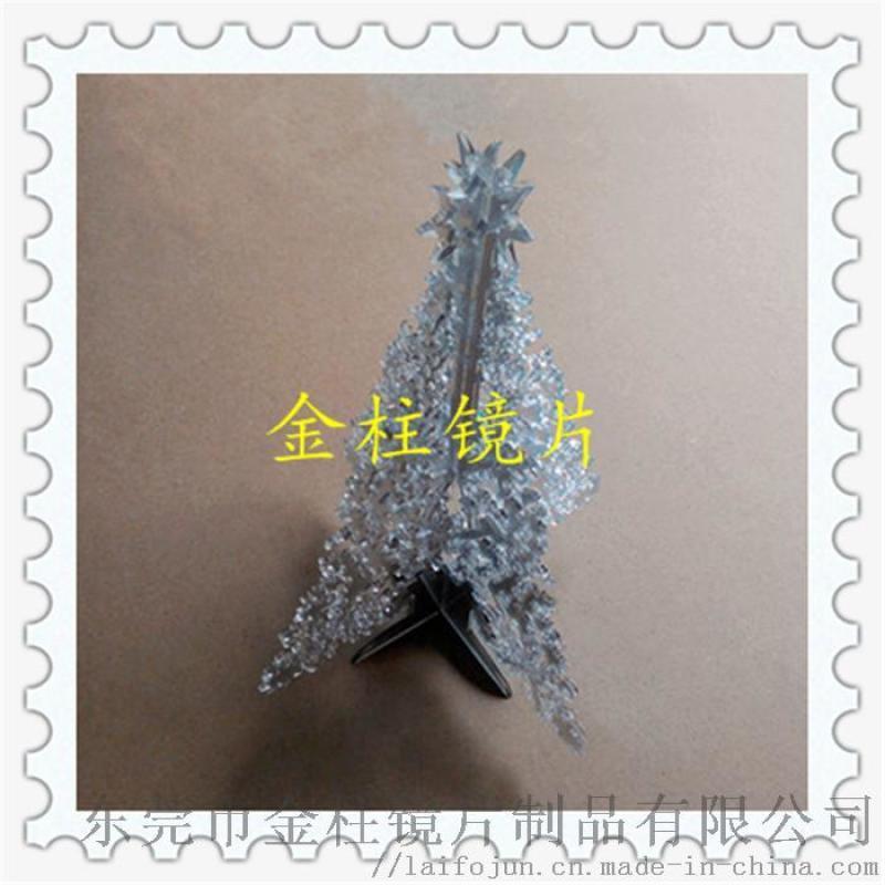 雕刻有机玻璃工艺品镜 亚克力圣诞树工艺品加工