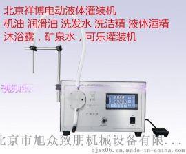 电动液体灌装机定量灌装机 小型家用灌装机