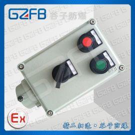 LBZ-A2K1G 谷子防爆 2钮1开关 挂式防爆操作柱