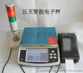 可外接三色报  、标签打印机带储存记录功能电子秤