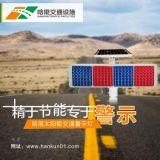 晗琨太陽能警示燈 雙面閃爍紅藍爆閃燈
