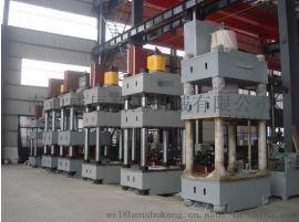 【**液压机】高质量四柱液压机\油压机火热销售中,500吨油压机