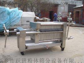 供应304材质纸板过滤机果汁过滤机400酱油过滤机