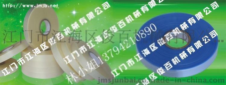 热封胶带、防水胶条、防水压胶条、PVC压胶条