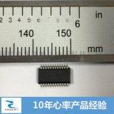 SH901心率IC 手握心率芯片測人體電信號