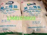聚乙烯醇2699大量供应 粘度高 皖维