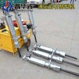 江蘇常州岩石劈裂棒 小型液壓劈裂機