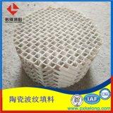 350Y陶瓷波紋填料 陶瓷波紋板填料用於精餾塔內