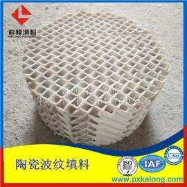 350Y陶瓷波纹填料 陶瓷波纹板填料用于精馏塔内