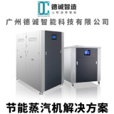 广州德诚智能科技-节能蒸汽源-小型蒸汽机