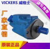 VICKERS電磁閥 威格士葉片泵