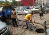 南通通州区 清理化粪池公司 管道清洗 下水管道堵塞疏通