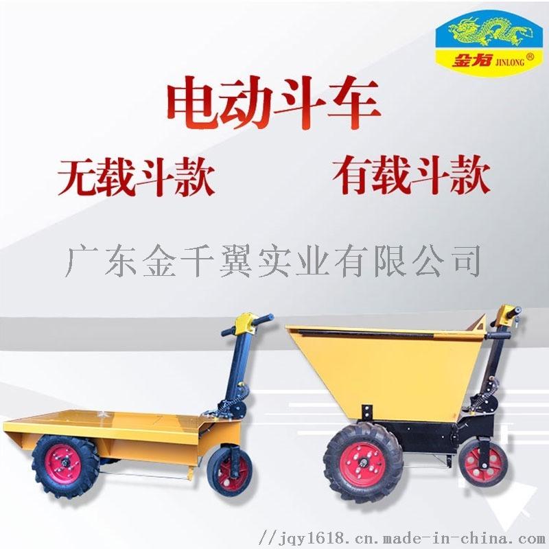 多功能小型工程车仓库运载车运货车电动斗车