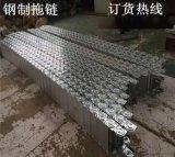 全封閉TL鋼製拖鏈 鋼鋁拖鏈 塑料拖鏈規格型號全