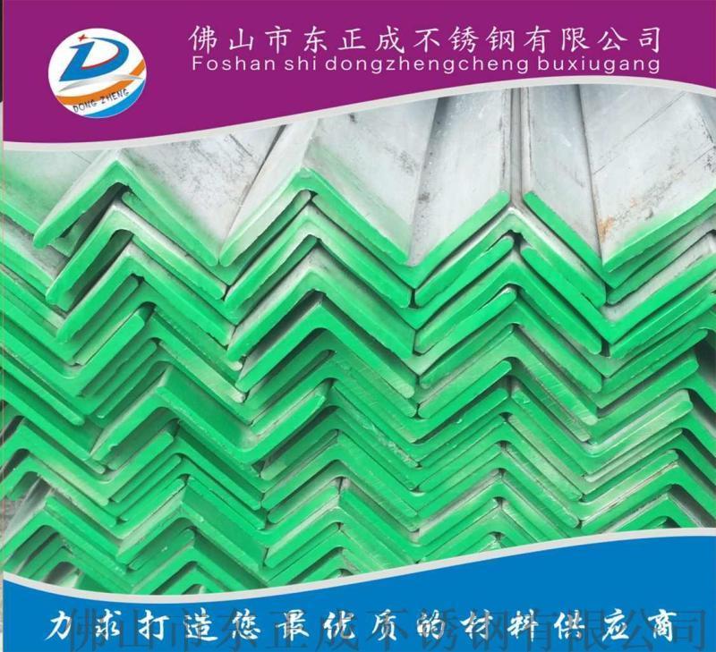 304不锈钢角钢 工业用不锈钢角钢