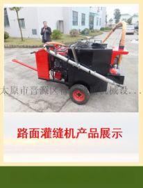 广东道路灌缝机太阳能灌缝机