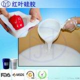 紅葉HY食品級模具矽膠 FDA認證食品級液體矽膠