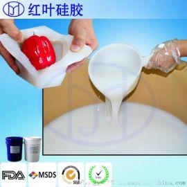 红叶HY食品级模具硅胶 FDA认证食品级液体硅胶