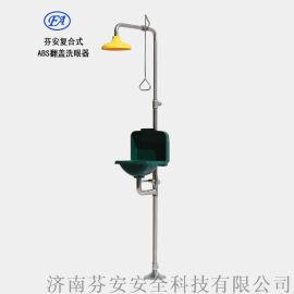 喷淋洗眼器 复合式ABS翻盖洗眼器+FA喷淋洗眼器