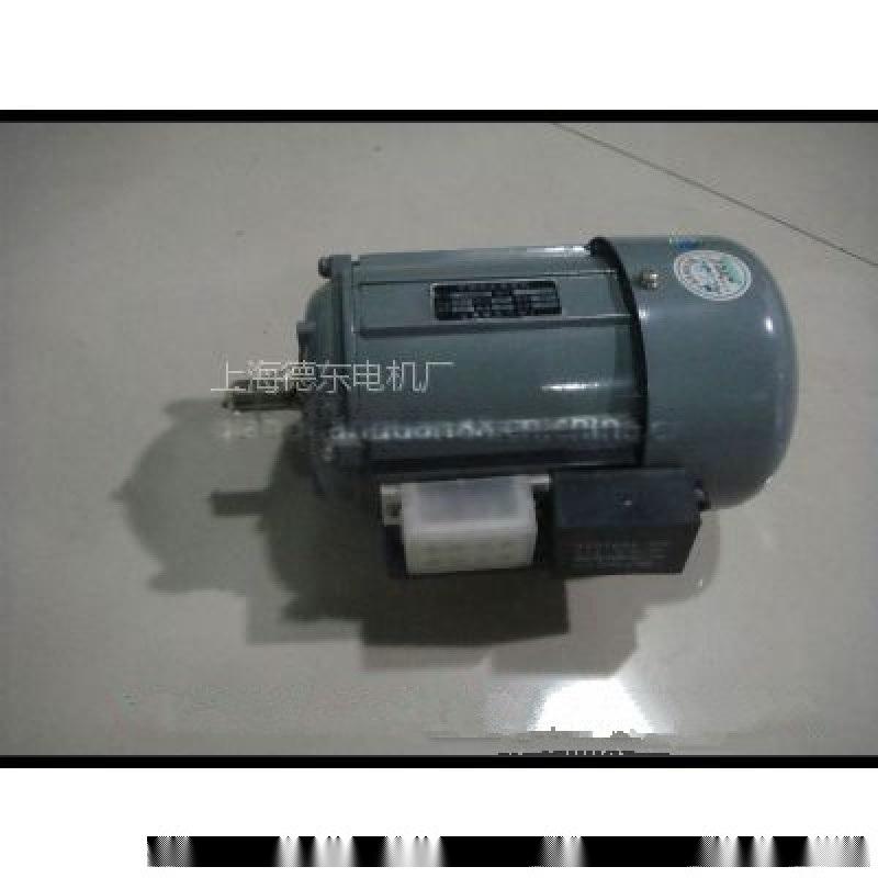 德东YYB7122B14 原JY单相异步电机