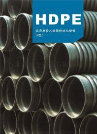 hdpe缠绕增强管(b型)结构壁管材