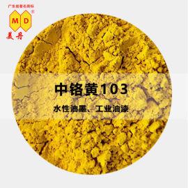 天津涂料塑料103中铬黄无机颜料黄34质量稳定