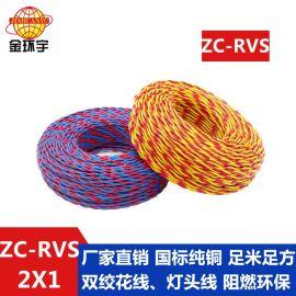 金环宇电线电缆阻燃ZC-RVS 2X1消防双绞线灯头线红黄100米